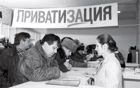 privatizaciya2