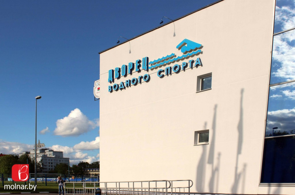 Дворец водного спорта